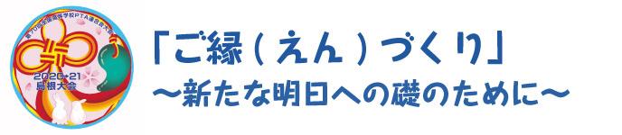 「ご縁(えん)づくり」~新たな明日への礎のために~