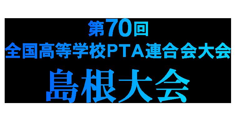 第70回全国高等学校PTA連合会大会島根大会